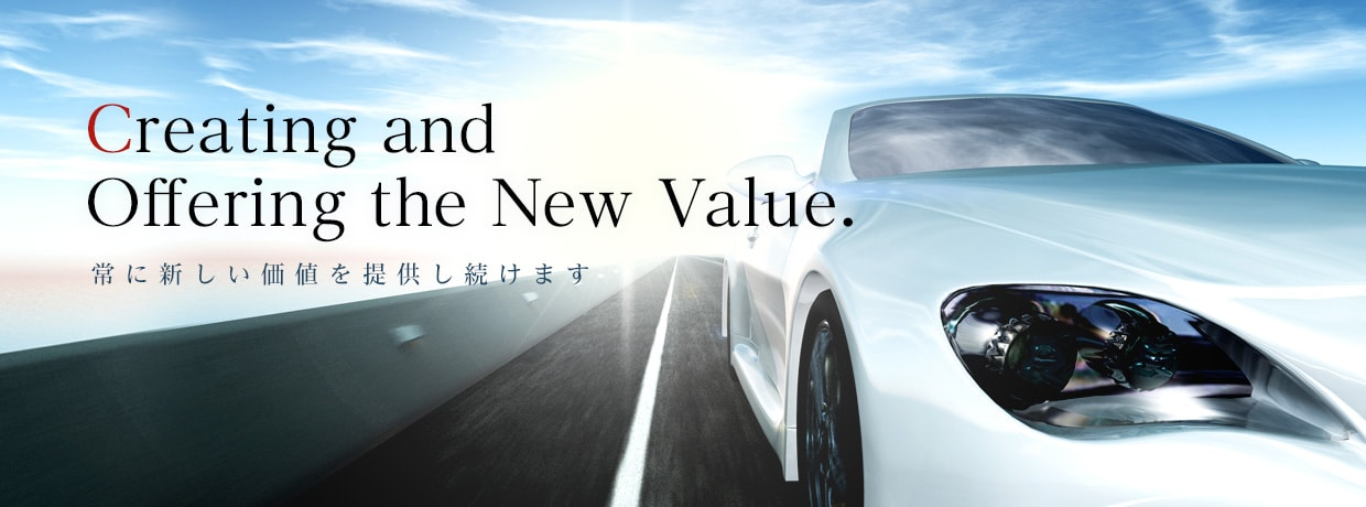 Creating and Offering the New Value. 常に新しい価値を提供し続けますの画像
